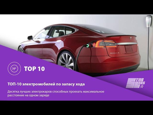 ТОП 10 электромобилей по запасу хода. Рейтинг последних моделей по пробегу от одного заряда