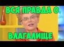 Елена Малышева - Вся правда о влагалище