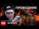 Проводник - детективы [ русский боевик ] фильм целиком