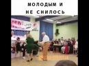 Дедушка с бабушкой танцуют так что молодым и не снилась