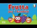 Frutta per i bambini in italiano Videos Aprende