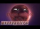 ШКОЛОДОТЕРЫ 82 - DarkMoon DOTA 2