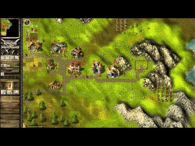 Knights and Merchants Война и мир миссия 4 часть 1 прохождение