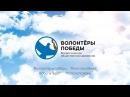 Волонтёры Победы квест Первый космический
