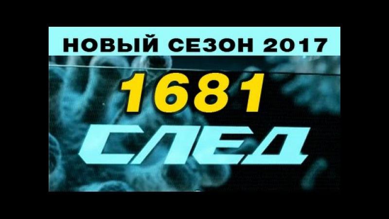 След 1681 серия - Тварь бесхребетная