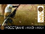 Total War SHOGUN 2 Прохождение за Икко-икки №23 - Сёгун!