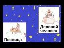 СКАЗКА МАЛЕНЬКИЙ ПРИНЦ ЭКЗЮПЕРИ ГЛABA ДEЛOBOЙ ЧEЛOBEK
