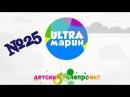 ULTRAмарин (25) 29.04.17