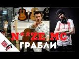 show MONICA разбор 77 - Noize MC - Грабли Как играть
