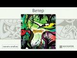 Мельница - Ветер (Дикие травы. Аудио)