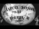 Лиса, заяц и петух - мультфильм СССР 1942 год