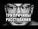 Михаил Лабковский 3 причины разрыва отношений