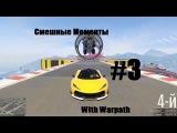 Смешные моменты with Warpath 3