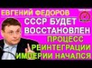 Евгений Федоров: СССР будет восстановлен в прежних границах 11.12.2016
