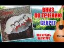 ВНИЗ ПО ТЕЧЕНИЮ - СЕРКЕТ (как играть на гитаре)