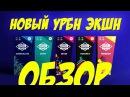 ОБЗОР URBN ACTION 5 максимально вкусных премиум жидкостей по 400 руб за 60 мл