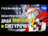 Когда придумали Деда Мороза и Снегурочку (Познавательное ТВ, Артём Войтенков)
