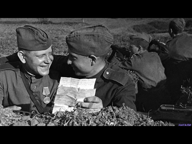 Игорь Ачкасов - Письмо солдата (на стихи О. Голяндиной), монтаж Н. Новопашиной
