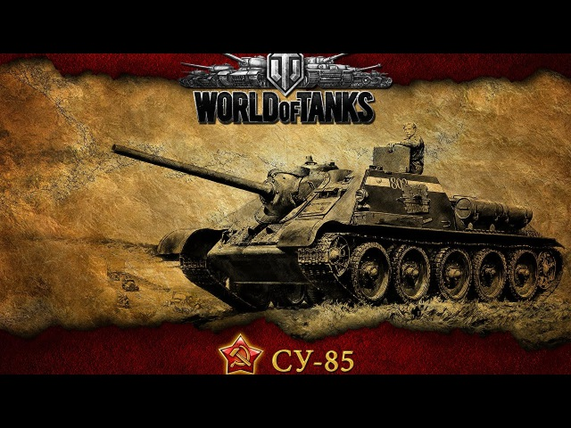 World of Tanks PS4 Su-85 Рыбатская Бухта Супер Бой