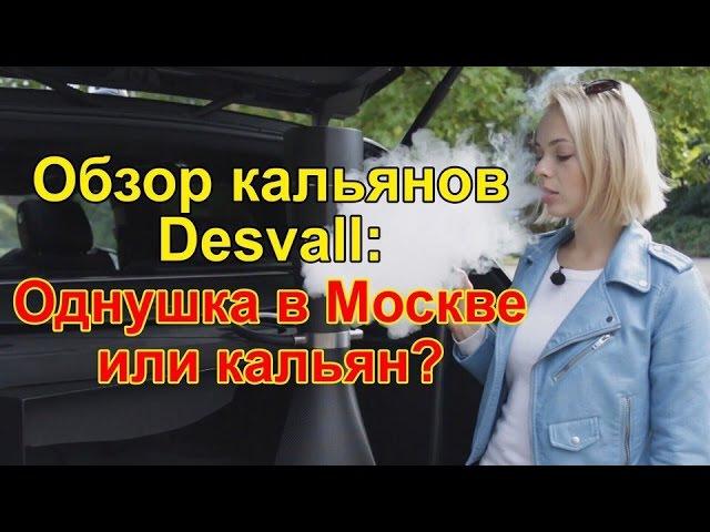 Обзор кальянов Desvall Однушка в Москве или кальян | Review of the Desvall hookahs
