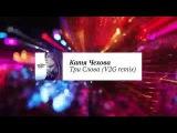Катя Чехова - Три Слова (V2G remix)  2016 (Audio)