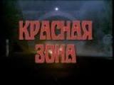 Красная зона Франция, 1986 триллер, Ришар Анконина, Жан Рено, советский дубляж
