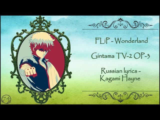 ГИНТАМА опенинг - 3, FLiP - Wonderland (Gintama TV-2 OP-3) перевод rus sub