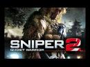 Прохождение Sniper Ghost Warrior 2
