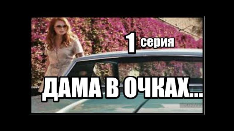 Дама в очках, с ружьём, в автомобиле 1 серия из 4 (детектив, криминальный сериал)