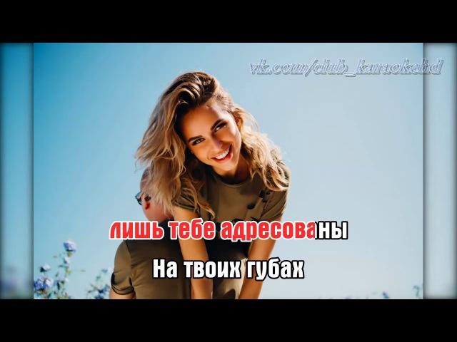 Ханна Невиновная (Караоке HD)