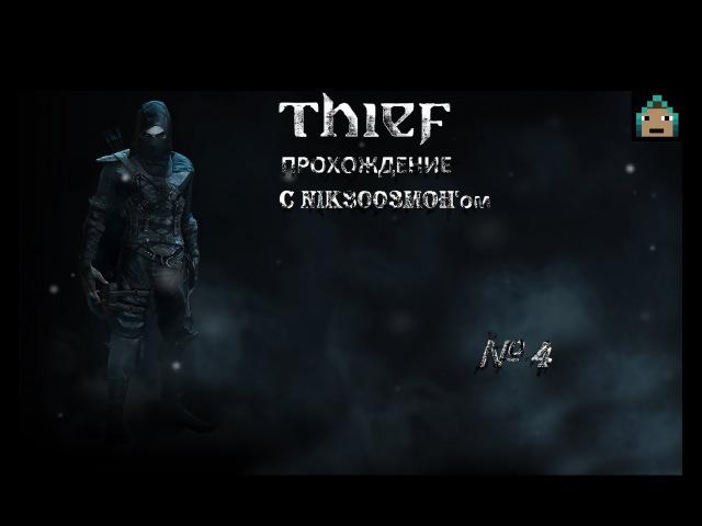 Thief - 4 серия - Прах к праху