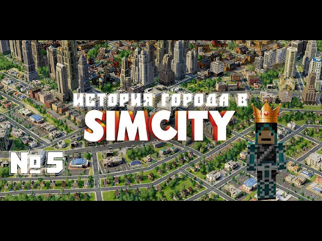 История города в SimCity - 5 серия - Больше школ, больше школьников