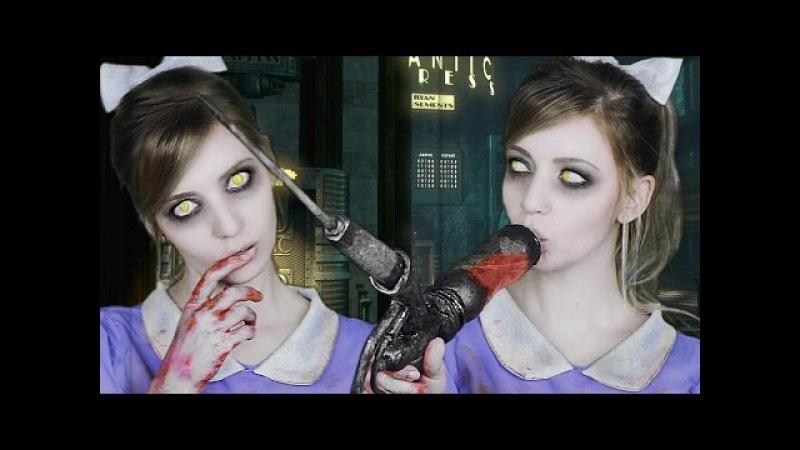 ☆ Bioshock Cosplay Little Sister Makeup Tutorial ☆