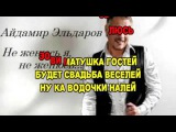 Айдамир Эльдаров - Не женюсь я не женюсь (караоке версия)