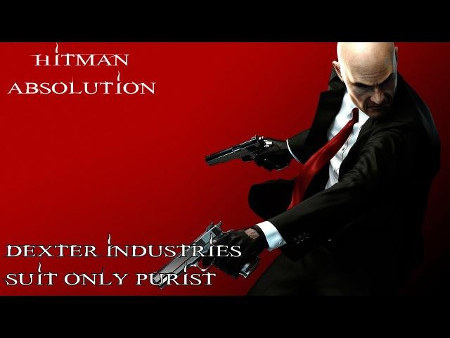 Hitman Absolution прохождение миссии Декстер Индастриз Только костюм