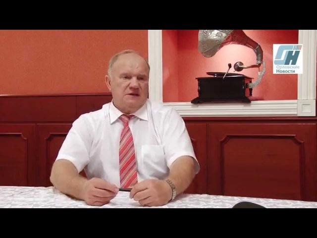 Геннадий Зюганов - Орловские новости » Freewka.com - Смотреть онлайн в хорощем качестве