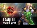 Гайд по Demon Slayer 3 - Темный Лес