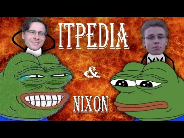 Itpedia и Nixon (МУЛЬТ-ПАРОДИЯ)