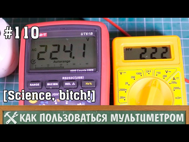 Как пользоваться мультиметром, или обзор на UNI-T UT61B