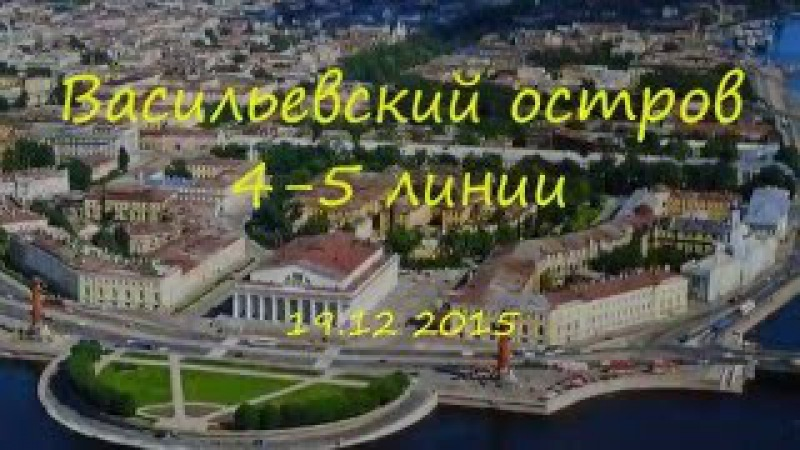 Васильевский остров 4 5 линии