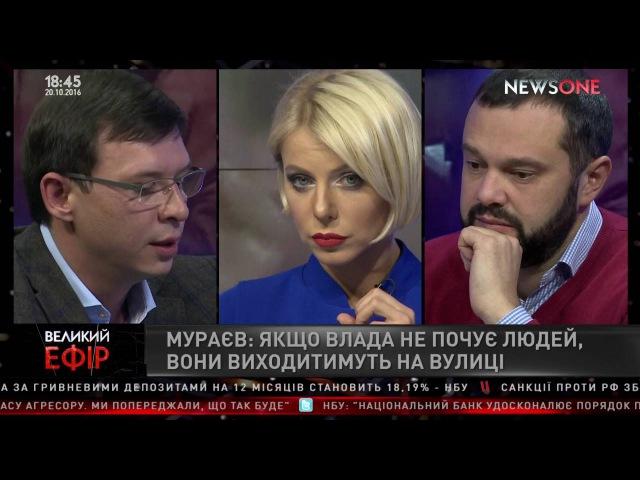 Мураев: Украина должна быть нейтральной внеблоковой страной. Большой эфир с Орловской 20.10.2016.