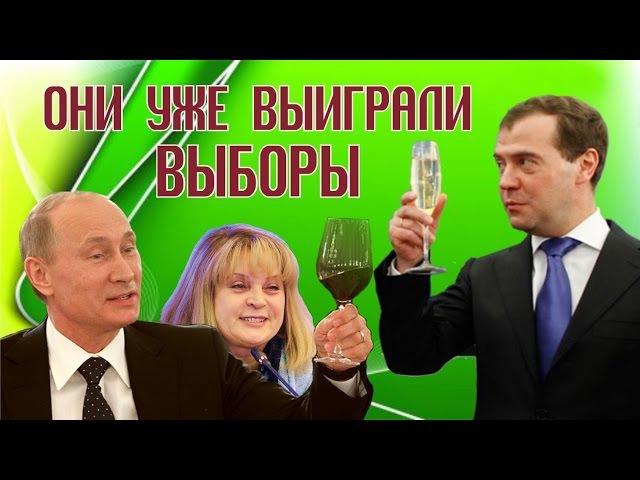 ЕдРо клепают законы, чтобы Путин гарантированно победил [18042017]
