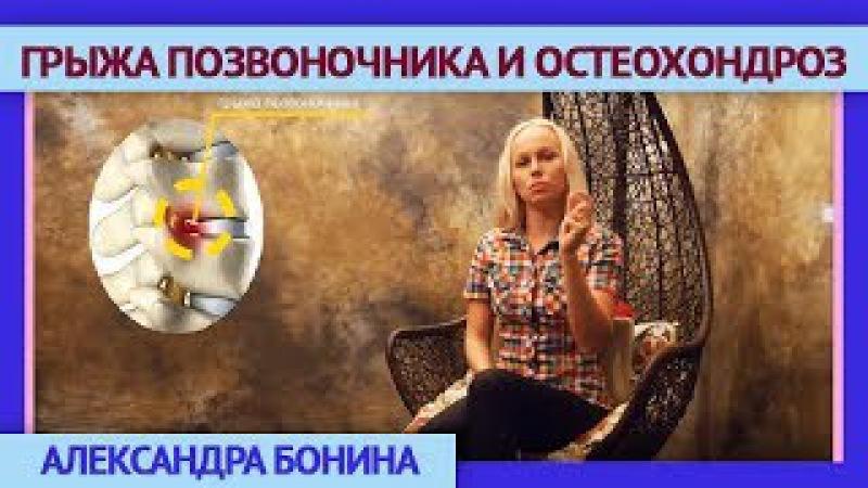 ►ГРЫЖА ПОЗВОНОЧНИКА И ОСТЕОХОНДРОЗ. Вопрос-ответ с Александрой Бониной.