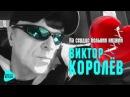 Виктор Королев - На сердце белыми нитями Official Audio 2017
