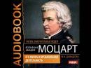 2001001 Glava 01 Аудиокнига ЖЗЛ Вольфганг Амадей Моцарт Его жизнь и музыкальная деятельность