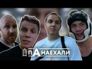 Качки Бодимания побиты бойцами Русича Ватерполист против боксера Артем Тарас