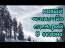 Игра Престолов-Новый «слитый » сценарий 8 сезонаРазбор 3 и 4 серии