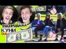 Кунилингус за Доллар / Пранк / Шлифовка Киски за 1$ / Распродажа Языка