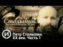 Петр Столыпин. ХX век. Часть 1 | Телеканал История