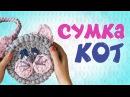 Трикотажная пряжа мастер класс по вязанию   Сумка кот